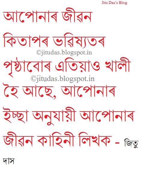 Assamese love and life quotes (অসমীয়া প্ৰেম