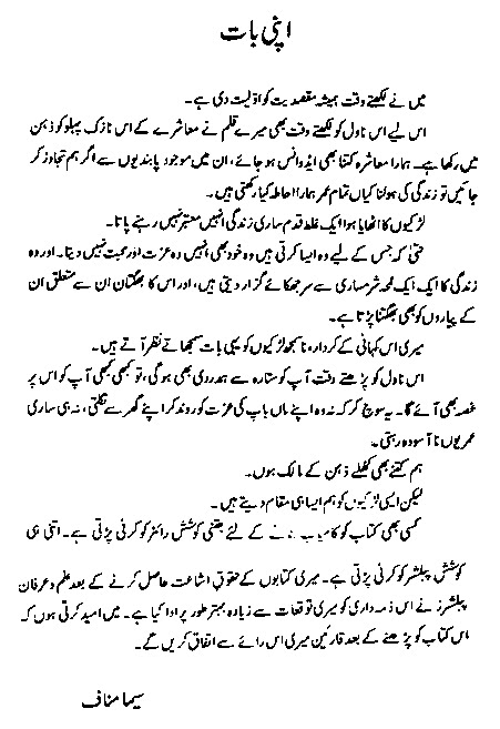 Kohar Me Kiran Urdu Novel Foreword