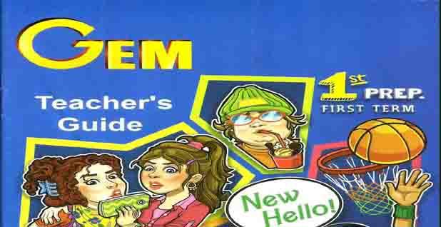 تحميل دفتر التحضير الإلكتروني لغة انجليزية للصف الأول الإعدادى الترم الأول 2019 من كتاب GEM