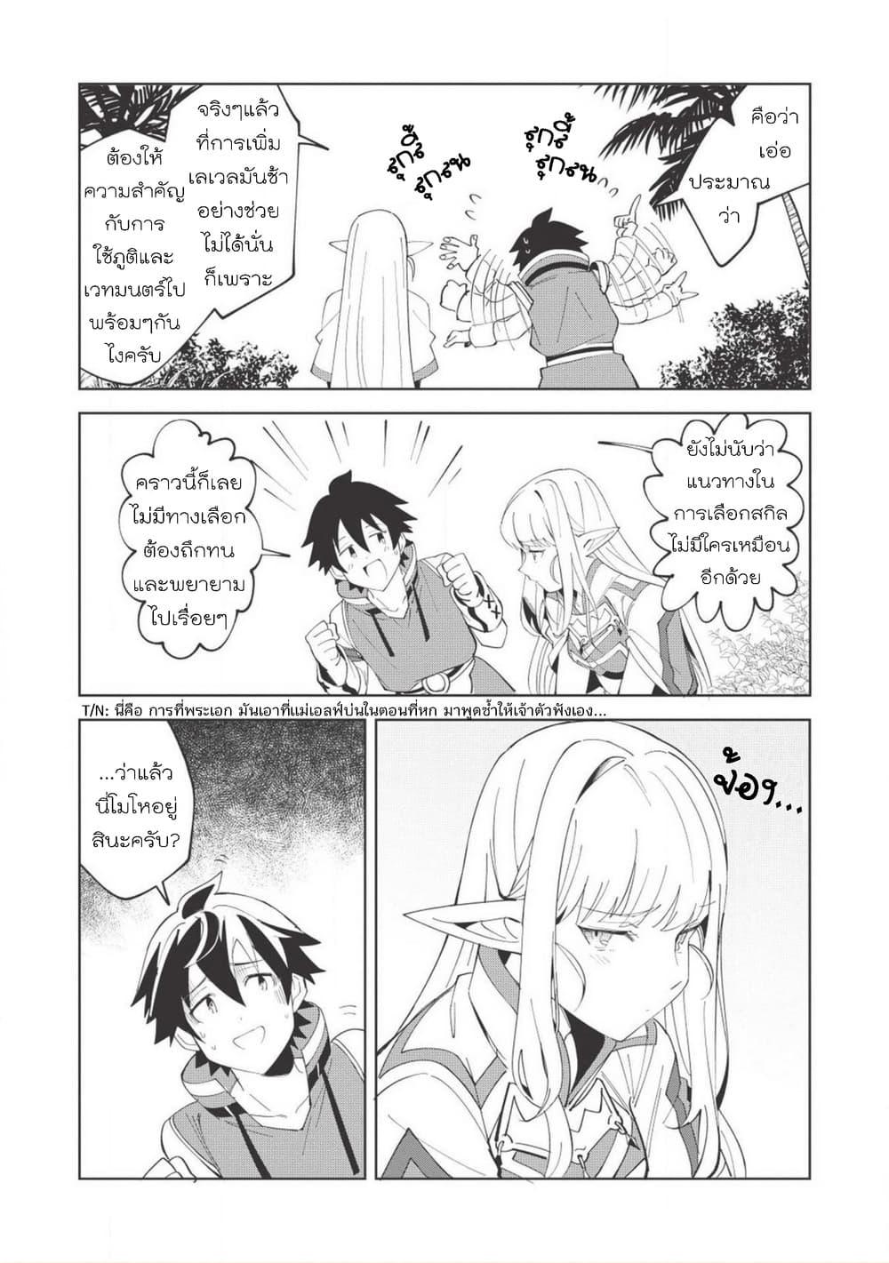 อ่านการ์ตูน Nihon e Youkoso Elf san ตอนที่ 8 หน้าที่ 17