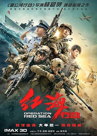 Operation Red Sea 2018 Chinese 400MB WEB-DL ESubs 480p Full Movie Download Watch Online 9xmovies Filmywap Worldfree4u
