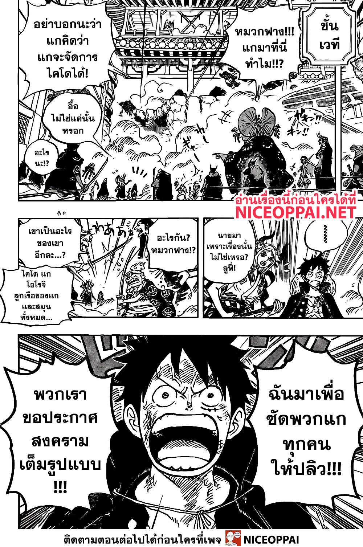 อ่านการ์ตูน One Piece ตอนที่ 987 หน้าที่ 10