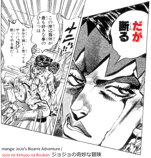daga kotowaru だが断る phrase used by Kishibe Rohan in the manga JoJo's Bizarre Adventure / JoJo no Kimyou na Bouken ジョジョの奇妙な冒険