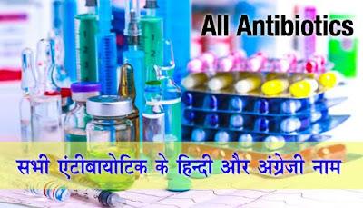 सभी एंटीबायोटिक के हिन्दी नाम, All Antibiotics Hindi Name , antibiotic list kya hai, प्रतिजैविक, प्रतिजैविक या एंटीबायोटिक, antibiotics naam bataiye, एंटीबायोटिक के नाम, एंटीबायोटिक के नाम बताइए, Antibiotic Dawa Ka Naam, एंटीबायोटिक का हिंदी अंग्रेजी नाम