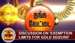 Discussion on 'Exemption Limits for Gold Seizure'   Thanthi Tv