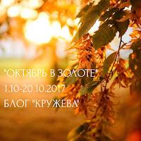 """Кружева"" до 20.10"
