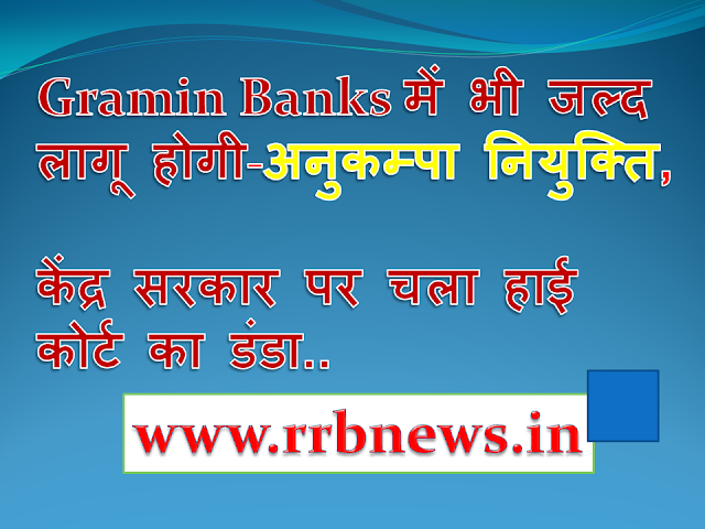 gramin bank news rrb news anukampa niyukti in bank grameena bank अनुकम्पा नियुक्ति gramin bank up gramin bank Baroda UP Gramin Bank