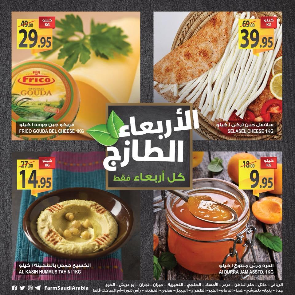 عروض اسواق المزرعة جدة و الجنوبية السعودية الاربعاء 10 يناير 2018