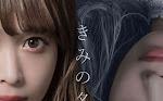 Tate no Yuusha no Nariagari [ED] – Chiai Fujikawa – Kimi no Namae [Single]