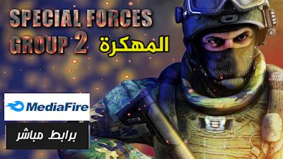 تحميل لعبة Special Forces Group 2 المهكرة واحدة من أفضل ألعاب إطلاق النار apk + obb تنزيل ميديافير