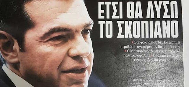 Tsipras: Macedonian nation never existed in ancient time, nor did Athenians or Spartans