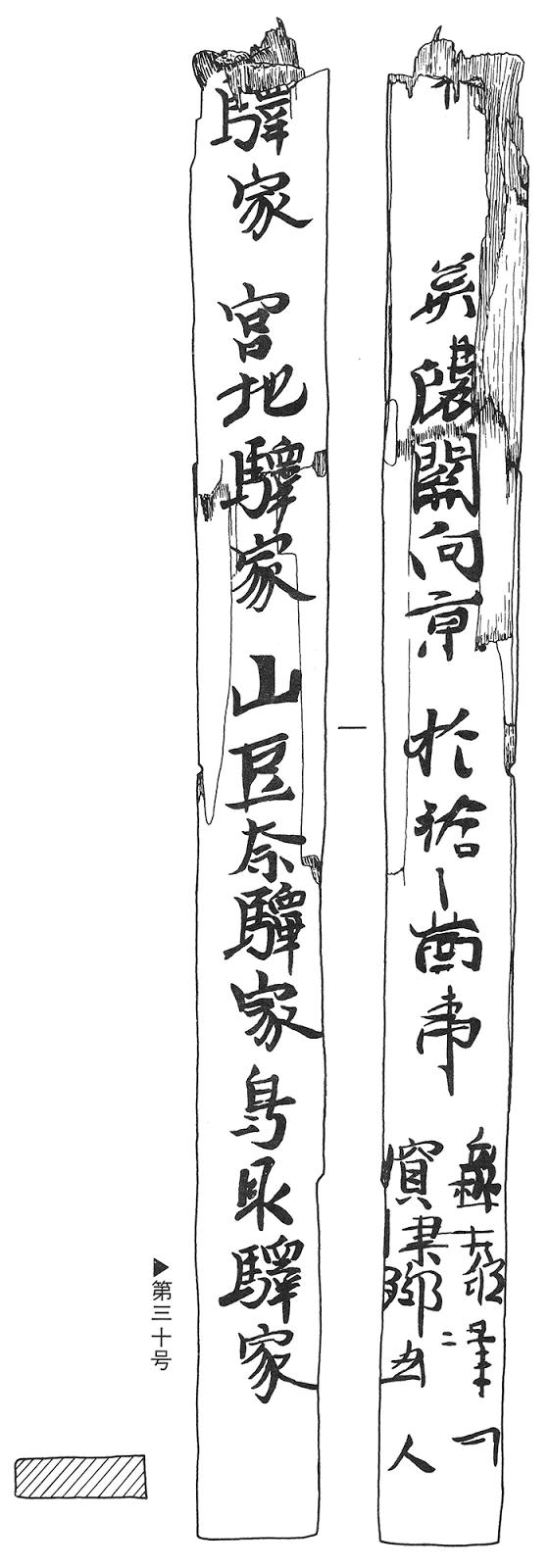 向坂鋼二編著伊場木簡8頁第三〇号過所木簡