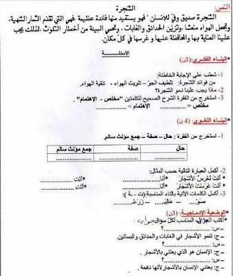 اختبارات في مادة اللغة العربية السنة الثالثة ابتدائي الجيل الثاني الفصل الثالث