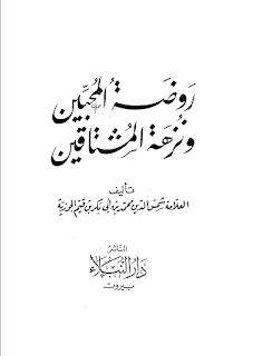 كتاب روضة المحبين ونزهة المشتاقين pdf لـ ابن قيم الجوزية