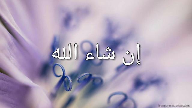 Inshallah translation