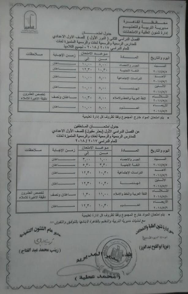 جدول امتحانات الصف الاول الإعدادي محافظة القاهرة اخر العام 2018