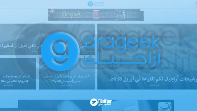 www.arageek.com