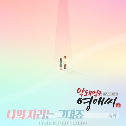 SUKI – Rude Miss Young A Season 16 OST Part.15