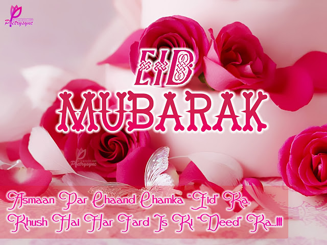 eid mubarak sms and quotes