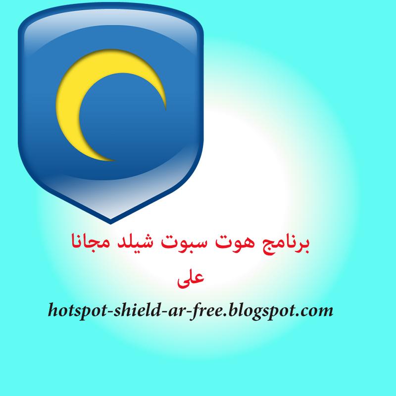 تحميل برنامج هوت سبوت شيلد لفتح المواقع المحجوبة مجانا