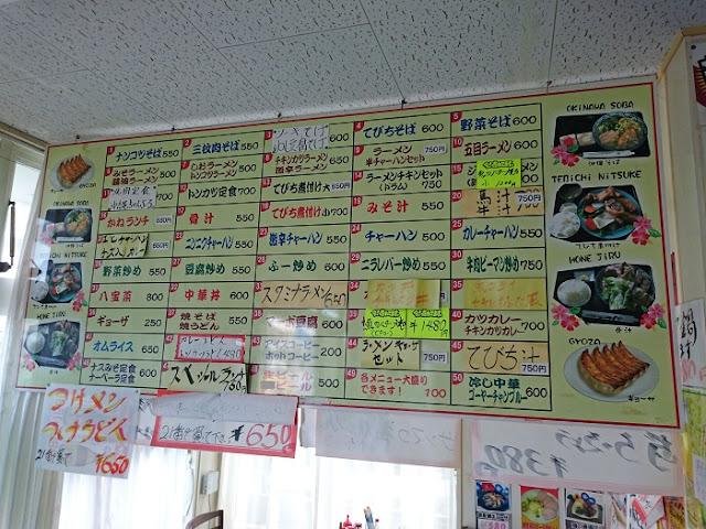 かね食堂 与那城店のメニュー表の写真