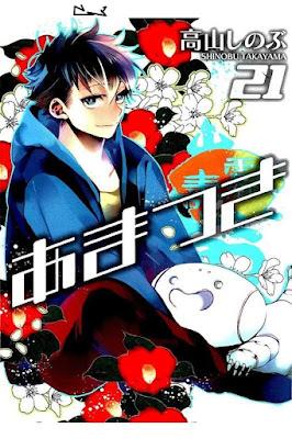 あまつき 第01-21巻 [Amatsuki vol 01-21] rar free download updated daily