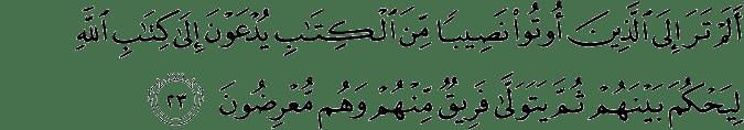Surat Ali Imran Ayat 23