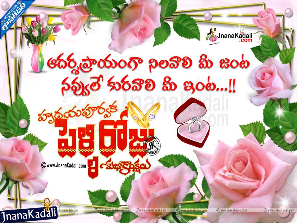 Happy Marriage Day Pelli Roju Greetings And Quotes In Telugu