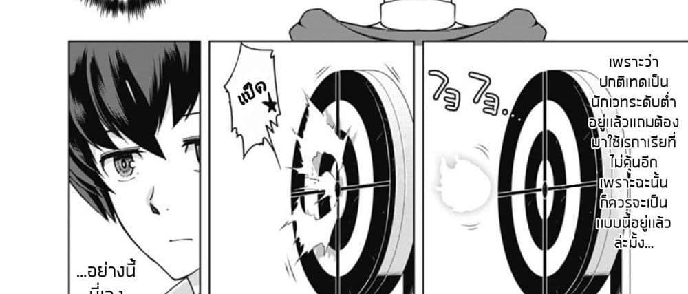 อ่านการ์ตูน Rettou Me no Tensei Majutsushi Shiitage Rareta Moto Yuusha wa Mirai no Sekai o Yoyuu de Ikinuku ตอนที่ 9 หน้าที่ 40