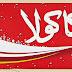 Productos de Coca-Cola en ÁRABE!