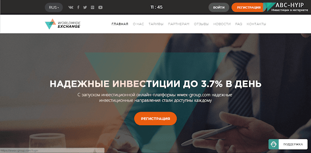 Worldwide Exchange - обзор и отзывы об инвестиционном проекте wwex-group com. Бонус 2.5%