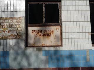 Васильковка. Закрытая прачечная