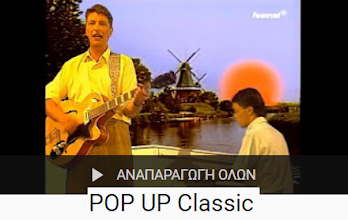 "Rexsat Playlist: ""POP UP Classic"""