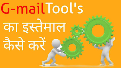 how to safe and protect gmail account in hindi details