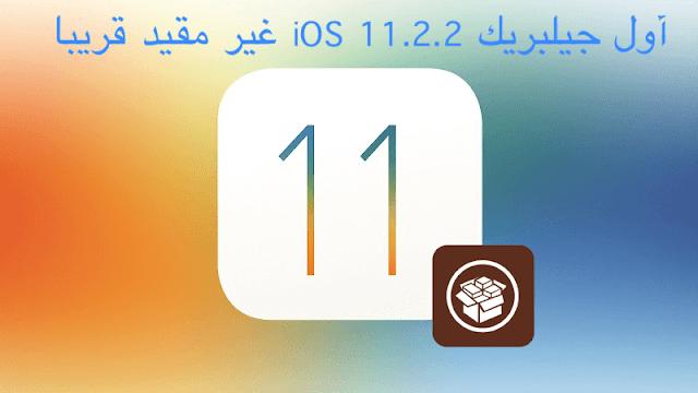 إطلاق جيلبريك iOS 11.2.2 غير مقيد قريبا