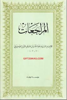 Wajah Sang Pendusta Hadits Abdu Al Husein Al- Musawi Dan Kedustaan Kitabnya.  [Bag. 2]