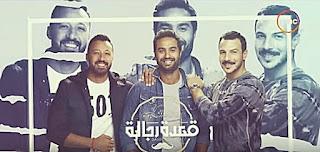 برنامج قعدة رجالة حلقة الخميس 4 -1-2018 حلقة رانيا يوسف