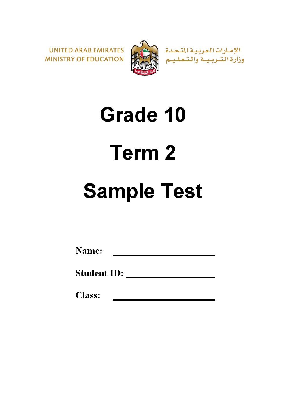 كتاب اللغه الانجليزيه للصف السادس الابتدائي الفصل الثاني