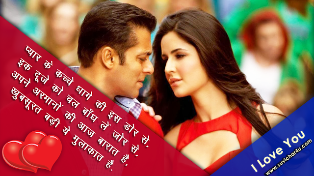 Salman Khan and Katrina Kaf Tiger Jinda hai