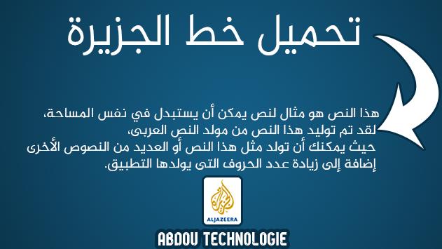 تحميل خط الجزيرة الاخبارية |Download Al-Jazeera-Arabic line