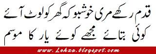 Qadam Rakhy Mere Khushbo Kay Ghar Loot Aaye Koi Bataye Mujhy Koye Yaar Ka Mosam