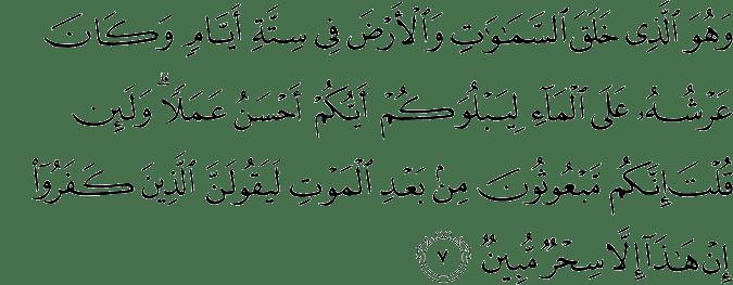 Surat Hud Ayat 7