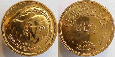 عشره جنيهات ذهبيه مصريه الذكرى الاولى لتوقيع معاهده السلام 1980