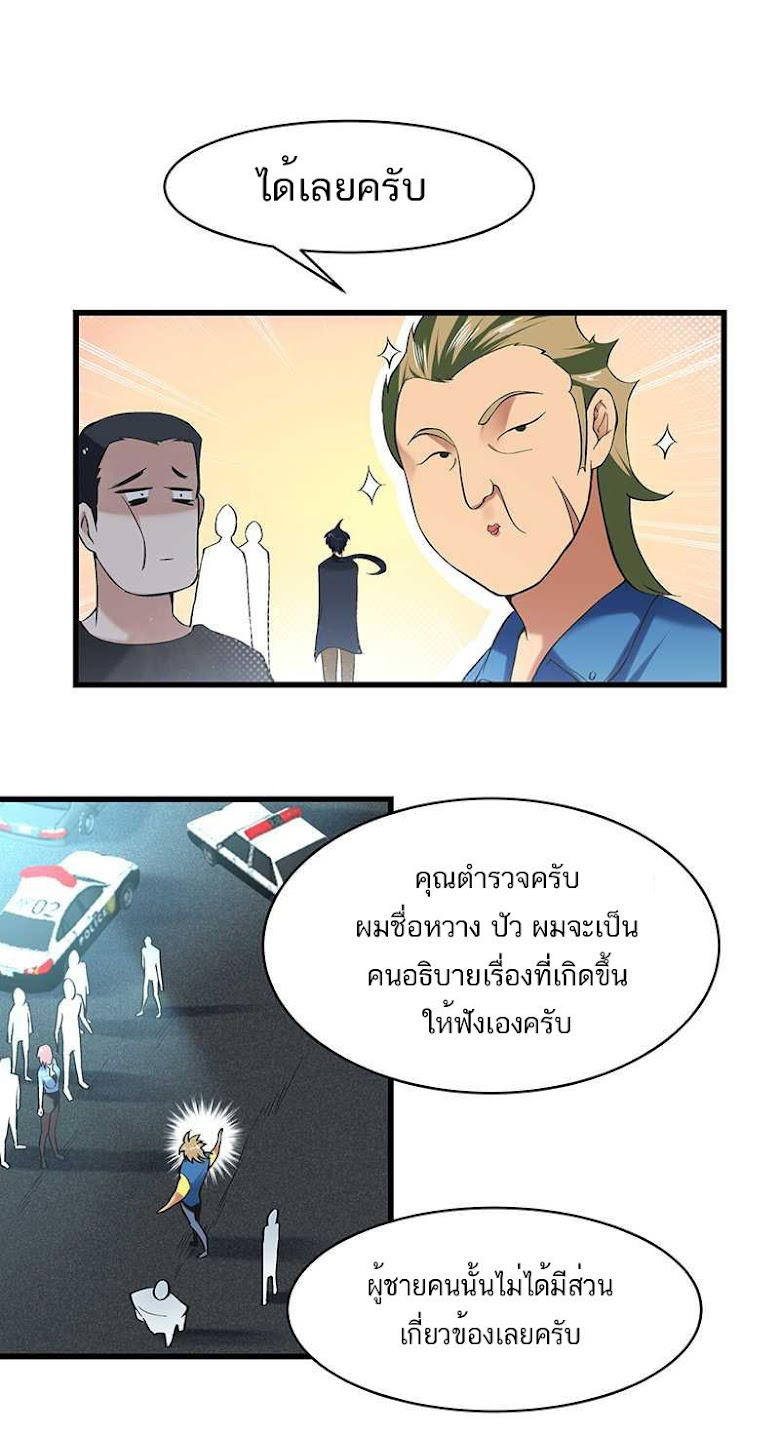 First Rate Master - หน้า 19