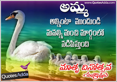 Happy Mothers Day Quotes In Telugu 2016