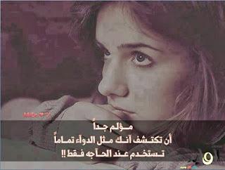 صور حزينه مع عبارات , عبارات حب حزينة مكتوبة علي صور , صور حزينه مكتوب عليها عبارات حزن