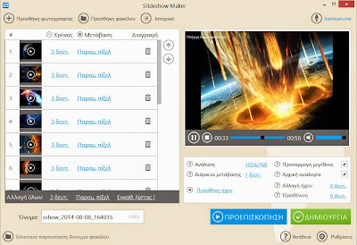 IceCream Slideshow Maker : Δημιουργήστε όμορφα slideshows από τις αγαπημένες σας φωτογραφίες