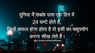 Inspiring Success Quotes Images in Hindi on life