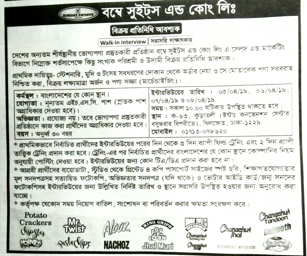 Bombay Sweets and Co. Ltd. Job circular 2019 বম্বে সুইটস এন্ড কোং লিঃ নিয়োগ বিজ্ঞপ্তি ২০১৯