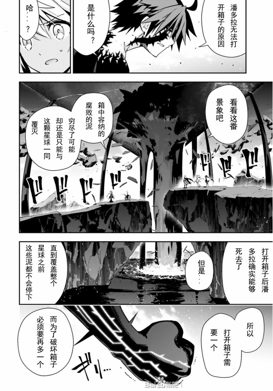 魔法少女☆伊莉雅3Rei: 73话 - 第5页